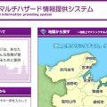 京都府マルチハザード情報提供システムを使ってみた