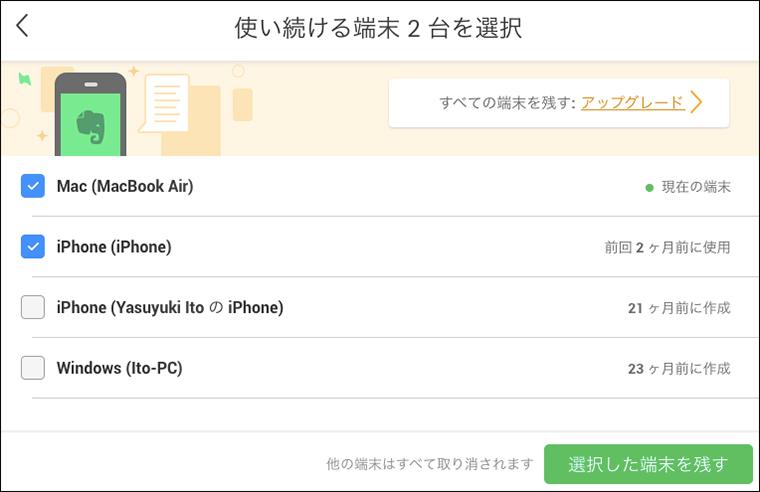 (アプリを使っている端末が表示されます。何ヶ月前にその端末で使用したのか表示されるので、長い間使っていない端末を省きましょう)