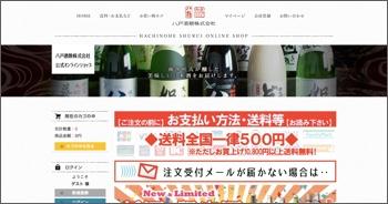八戸酒類株式会社