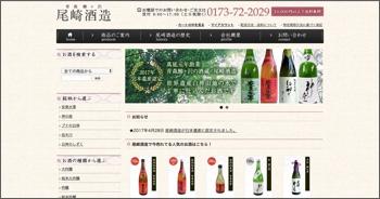 尾崎酒造株式会社