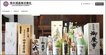 青木酒造株式会社