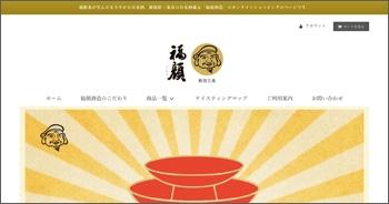 福顔酒造株式会社