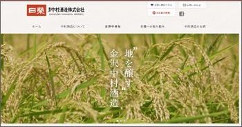 中村酒造株式会社