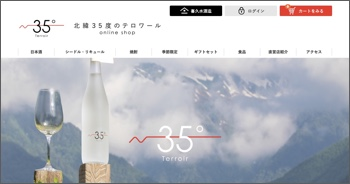 喜久水酒造株式会社