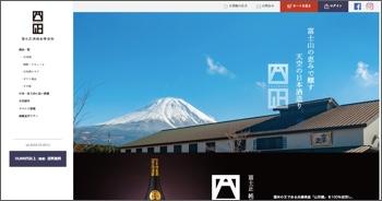 富士正酒造合資会社