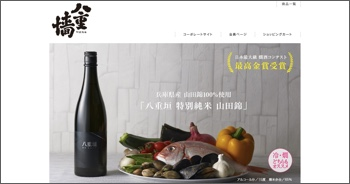 ヤヱガキ酒造株式会社