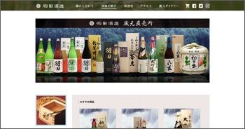 羽田酒造有限会社
