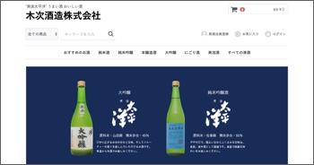 木次酒造株式会社
