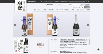 旭酒造株式会社