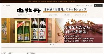 白牡丹酒造株式会社