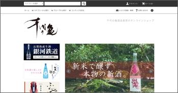 千代の亀酒造株式会社