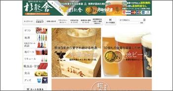 浜地酒造株式会社