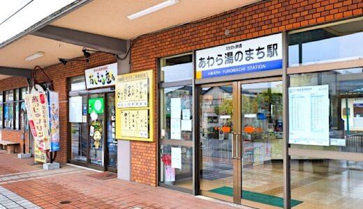 福井県あわら市の「あわら温泉グランドホテル」が、温泉入り放題の「オンセンサブスク!」を開始
